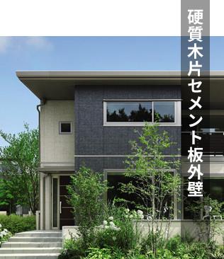 硬質木片セメント板外壁